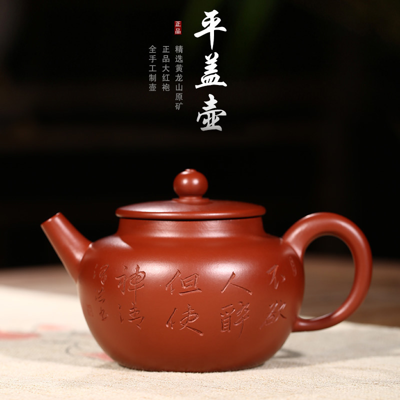 teapots with flat lid of Dahongpao in the original mine directly, one of which is a substitute for the national teapot.teapots with flat lid of Dahongpao in the original mine directly, one of which is a substitute for the national teapot.