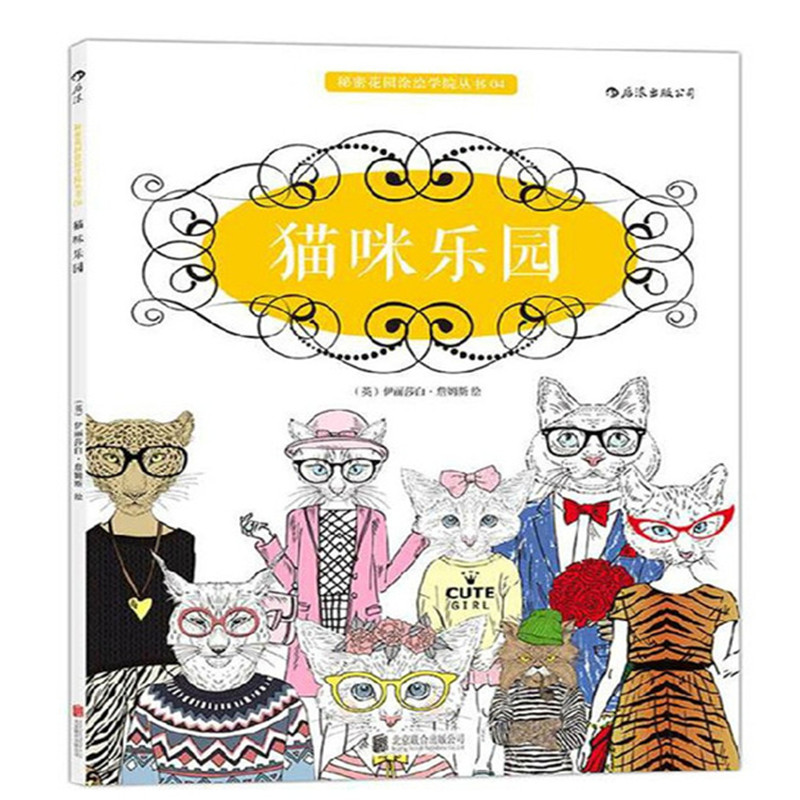 Cat paradise Colouring Book Secret Garden Style Coloring Book For Relieve Stress Kill Time Graffiti Painting Drawing Book cat paradise vol 1 v 1