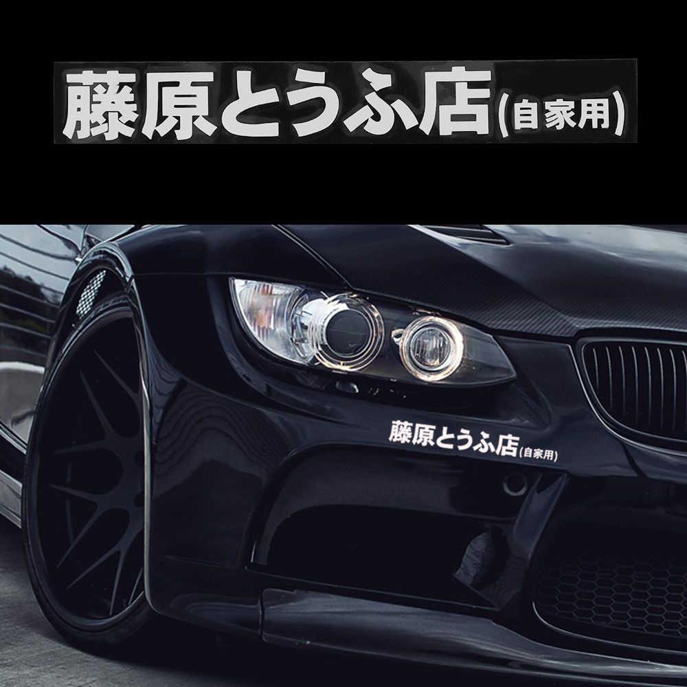 JDM 20*2.6 cm Japanese Kanji Initial D Drift Turbo Euro Fast Vinyl Race Car Sticker Hot-blooded Graphics Decals Car Styling