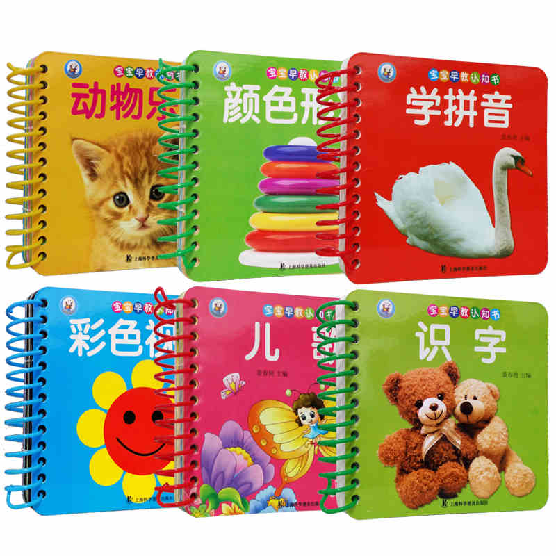 chinese characters pinyin learning cards for toddlers babieschinese english educational cards book for kids - Free Toddler Books