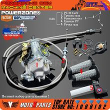 PowerZone PZ30 IRBIS TTR250 Tuning Tuned Power Jet For Keihin 30mm Carburetor + Visiable Twister + Cable + Repair Kit+grips(China)