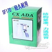 Ada (ADA) SF 170 Airbrushจาระบีปืนปืนปืนเสื้อผ้าDecontamination