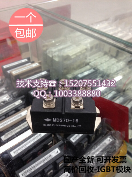 Brand new authentic MDS70-16 Ling 70A/1600V made four three-phase rectifier diode modules