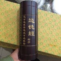 TNUKK Chinese Rare Ancient Antiquity Bamboo Book The Tao Te Ching Decoration Gift Wooden Bamboo Handicraft