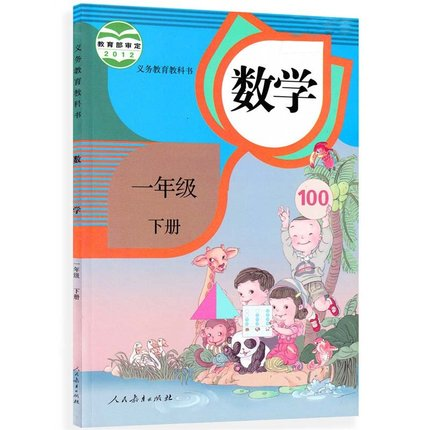 China Schoolbooks Textbooks Of Primary School Grade 1 Book 2 Kids Learning Mathematics Book Chinese Maths Book Child Age 6 Up