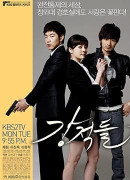 《强敌们》2008年韩国剧情,爱情电视剧在线观看