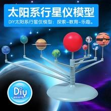 1 Набор детская игрушка-паззл, география, Обучающие ресурсы, солнечная система, Планетарная Модель для сборки сделай сам, игрушка, обучающий инструмент