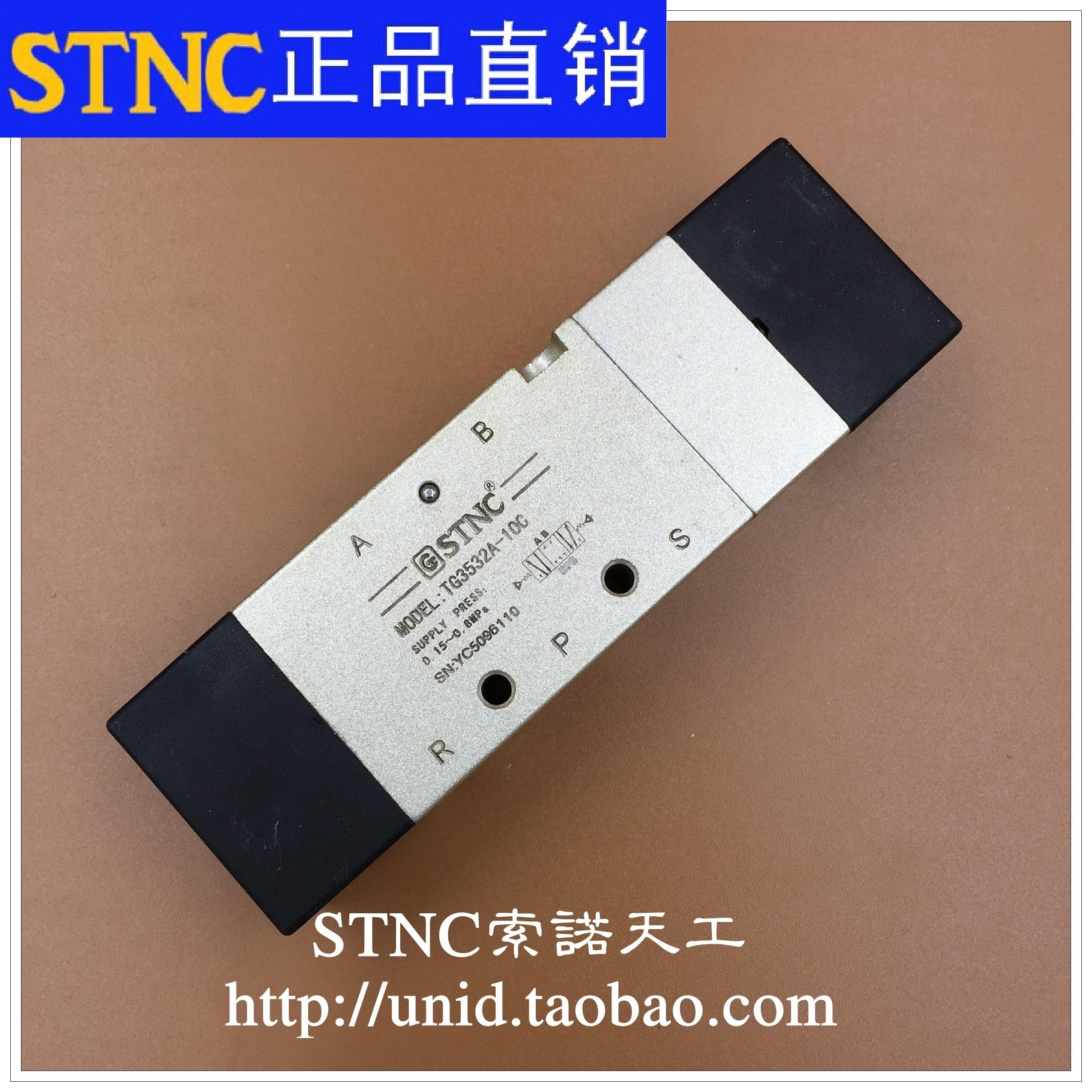STNC gas control valve TG3532A-10C / seal type three five-pass mantra paola 3532