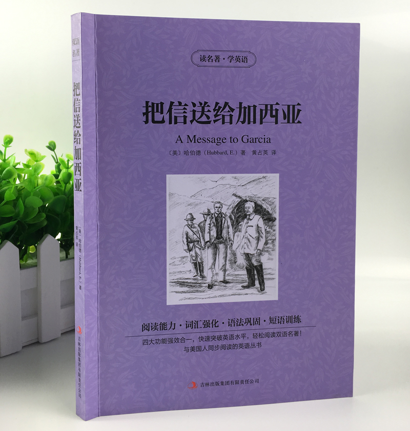 A message to Garcia Bilingual Chinese and English world famous novel (Learn Chinese Hanzi Best Book) gone with the wind bilingual chinese and english world famous novel learn chinese best book