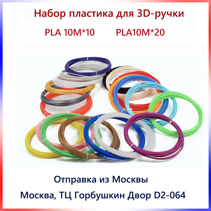 PLA!YOUSU 3D Printer 3D Pen/ PLA Filament 1.75mm/10M 20 colours rollos /Independent vacuum packing/ Express shipping from RUSSIA pla nanocomposite an overview