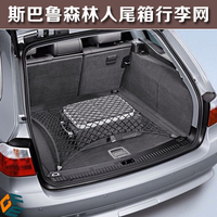 Car luggage net pocket for Subaru Outback Lee net block net pocket trunk special conversion accessories