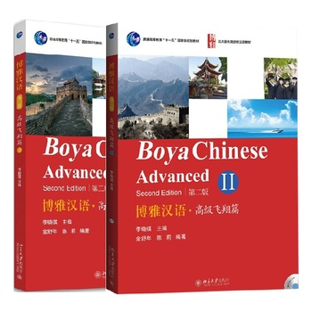 2 Books/Set Boya Chinese Advanced Learn Chinese Textbook Foreigners Learn Chinese Second Edition Volume 1+2 фото