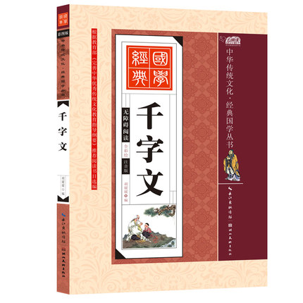 Thousand Character Classic QianZiWen With Pinyin For Kids Children Early Education Book