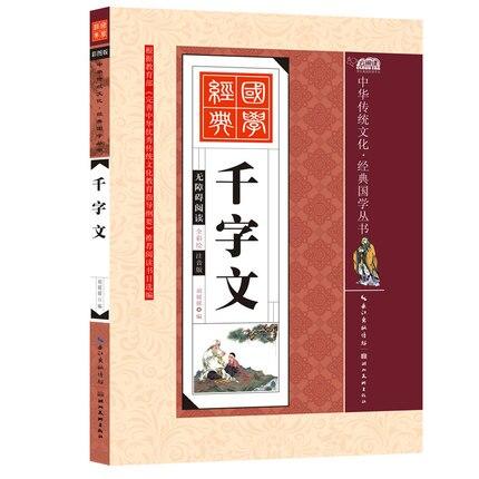 Thousand Character Classic QianZiWen With Pinyin For Kids Children Early Education Book