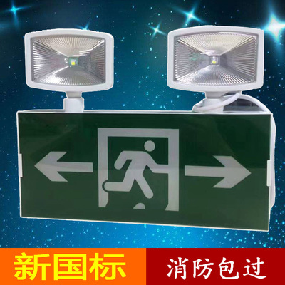 Fire fighting emergency lamp multifunctional safety outlet LED Charge evacuation indication double head light indicator lamp