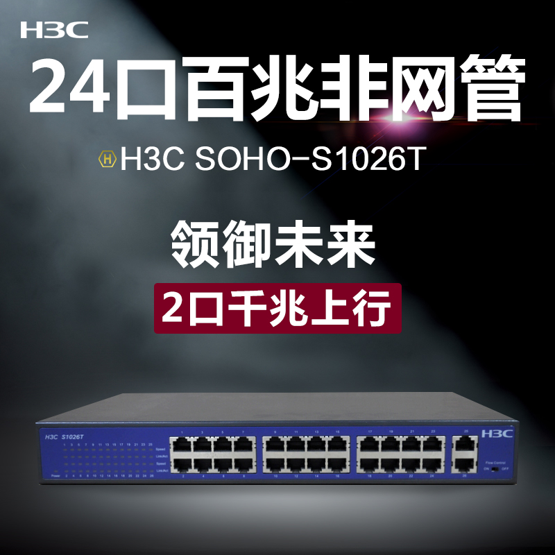 SOHO-S1026T-CN 24 Port 100M Switch 2 Gigabit Uplink Unmanaged Enterprise Monitoring