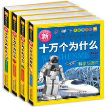 Children's Literature Books in Chinese Hundred Thousand Whys Chinese science stories pinyin learning hanzi Chinese characters