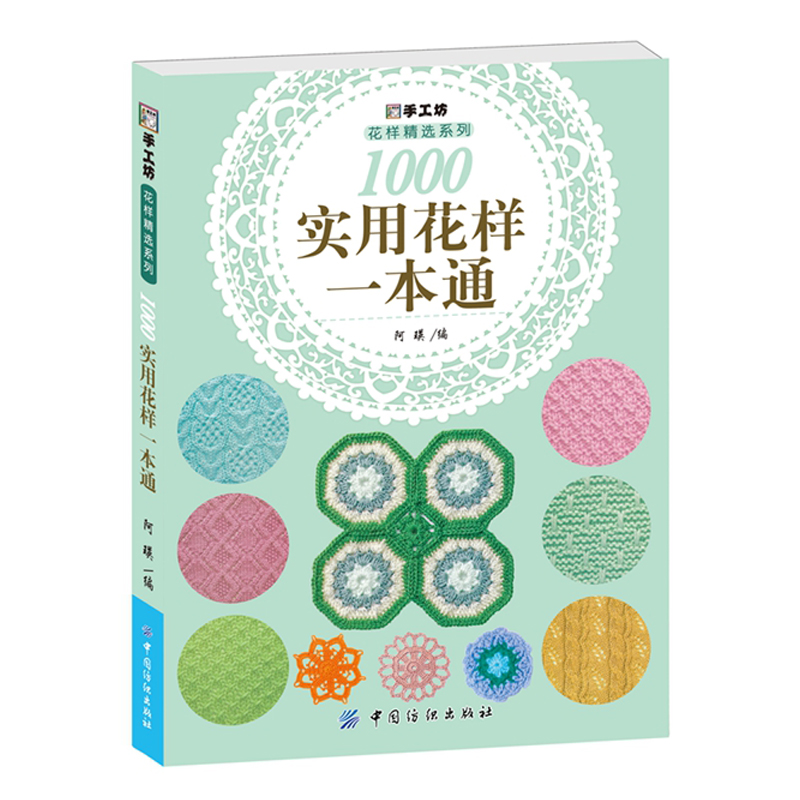 320 Pages Chinese Edition 1000 Knitting Designs Patterns In One Book