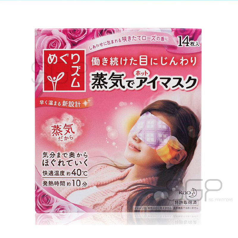 The original Japanese KAO Kao steam patch eye black eye fatigue eye mask 14 pieces of hot compress купить age of spades со скидкой steam