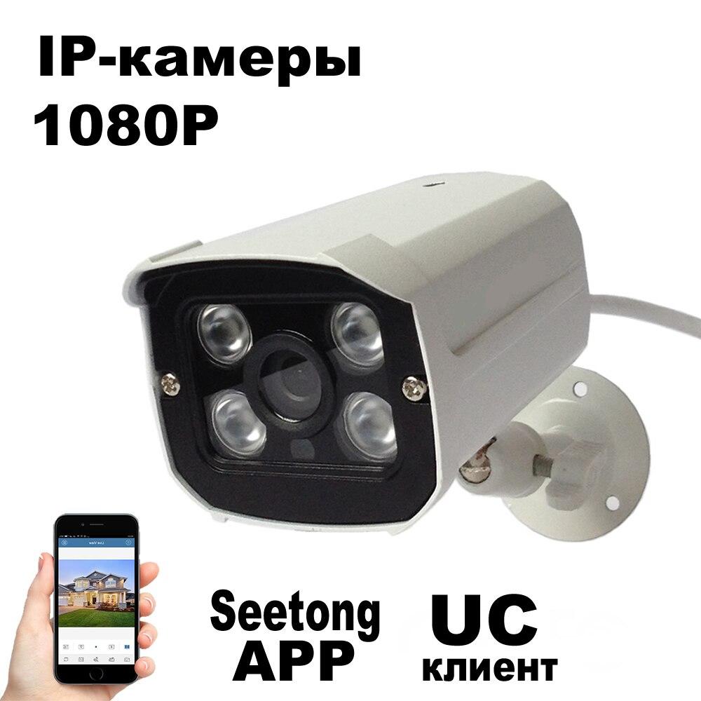 1080P Security Camera Onvif P2P Cloud 2MP IP Camera Video Surveillance 2MP IR Night Vision Waterproof Metal Motion Detect Phone