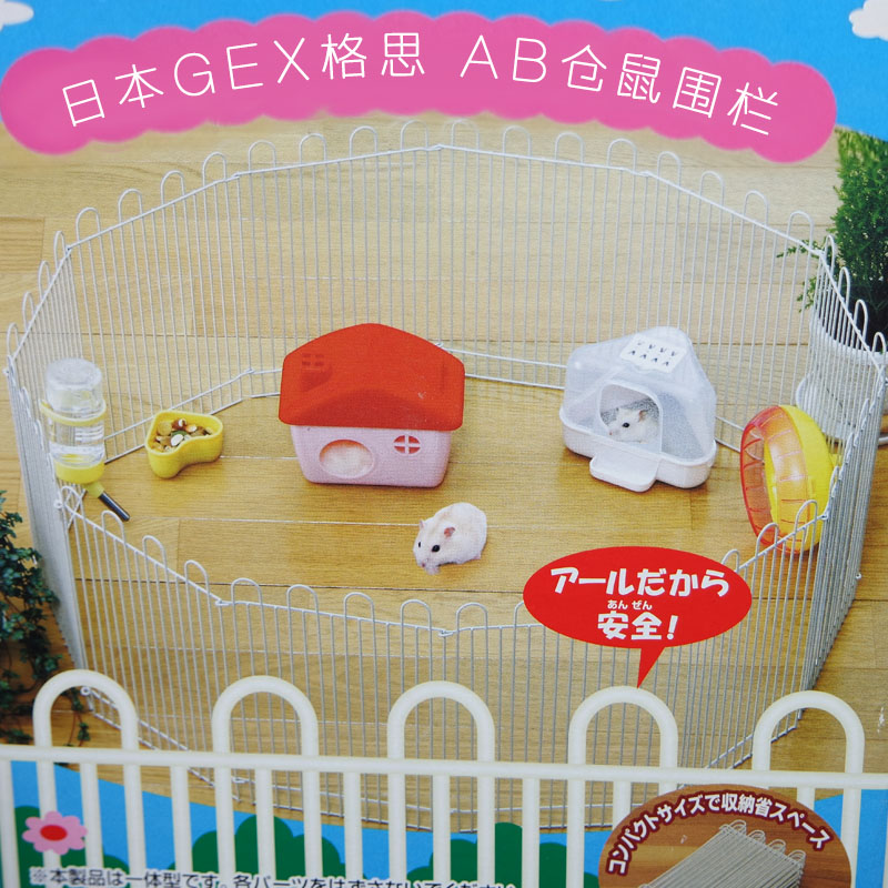 Small animal playpen guinea pig hamster mice play toy for Diy playpen for guinea pigs