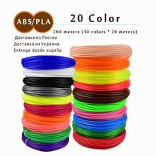 PLA! ABS! Много цветов weiyu нить пластик для 3d принтера 3d ручка/10 м 10 цветов/5 м 20 цветов/Доставка из России/Украины