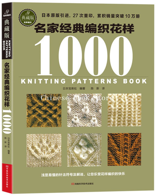Aliexpress.com : Buy Japanese Knitting Patterns Book in Chinese ...