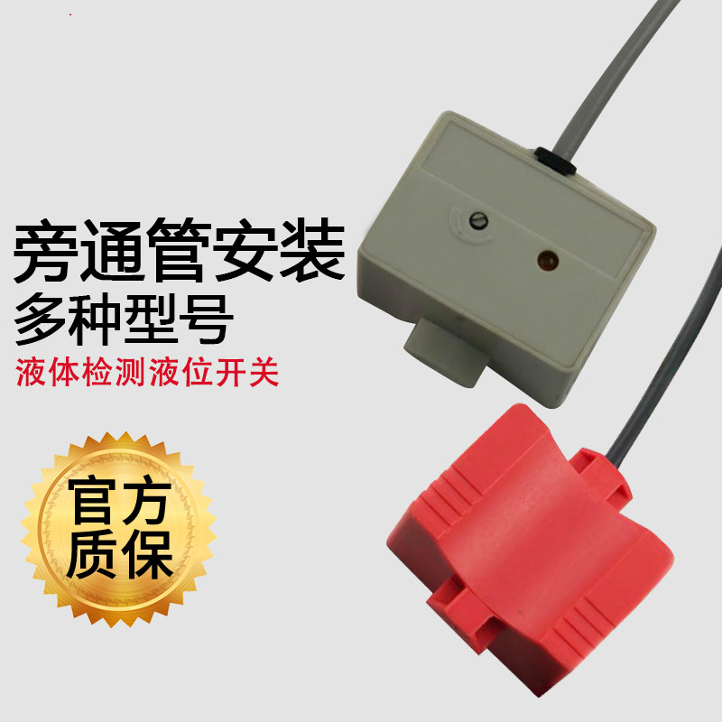 цена на Non Contact Pipeline Level Sensor Capacitive Switch Liquid Level Detection Water Level Sensor Inductor
