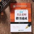 Мой китайский преподаватель каллиграфии  обычный скрипт  записная книжка для изучения китайского искусства для взрослых детей  рисование а...
