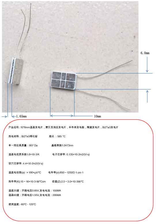 цена на 10*6mm thermal power generation, power Seebeck effect, ceramic film, Bi2Te3 film power