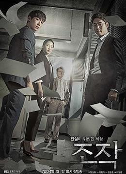 《操控》2017年韩国剧情电视剧在线观看