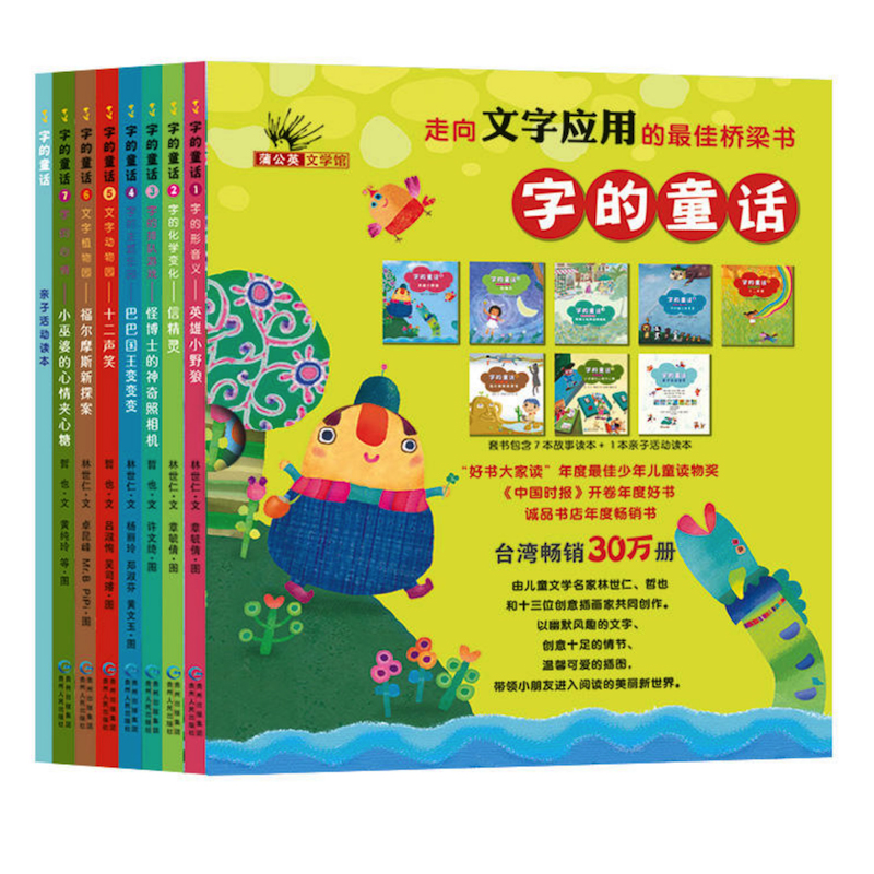 Fairy Tale Of Chinese Characters 7Pcs/set Chinese Early Readers Chapter Books For Aged 6-10 Simplified Chinese (no Pinyin)