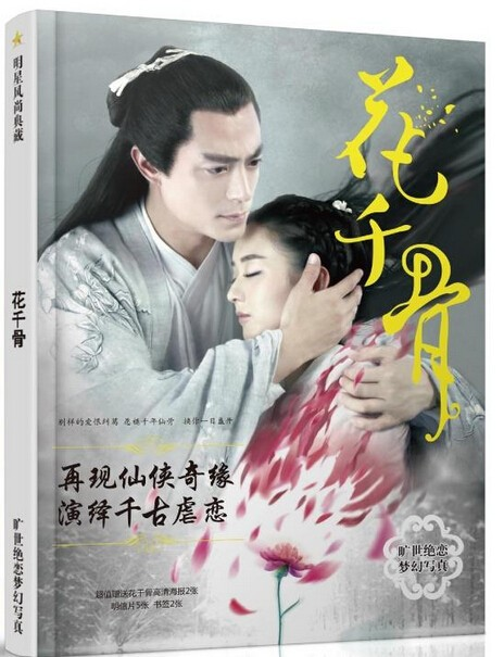 Chinese book :2015 most popular TV series --The Journey of Flower's (Hua qian gu )Photo album,Chinese beautiful girl photos journey to the center of the earth