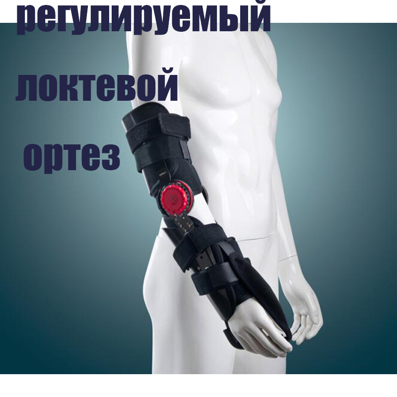 Free Shipping Orthopedic Brace Elbow Support Thoracic Arm Brace Fracture Orthoses Medical Adjustable Elbow Orthosis Madical head neck orthosis surgery cervical thoracic stent fracture fixation brace fracture fixation rehabilitation brace free shipping
