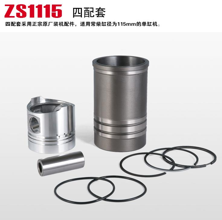 цена на Fast Shipping Diesel Engine ZS1115 Piston Pin Ring Original Changchai Water Cooled