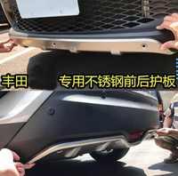 Para toyota C-HR chr 2016 2017 2018 aço inoxidável dianteiro & traseiro pára protetor skid guarda placa capa guarnição 2 pçs estilo do carro