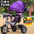 Le tesoro niño triciclo asiento giratorio cochecito de bebé bicicleta triciclo infantil