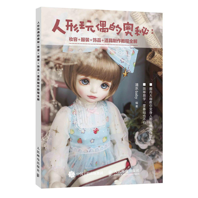 The Mystery Of The Humanoid Doll DIY Making Doll Clothes Jewelry Props Production Tutorial Book