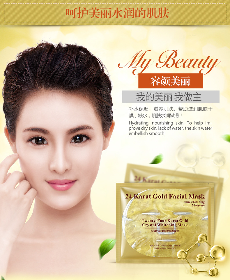 BQY9735 Crystal Collagen Face Mask -8