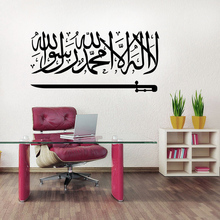 Islamic Calligraphy Sword Decoration Stickers On Car Waterproof Vinyl Wall Large Home Decor