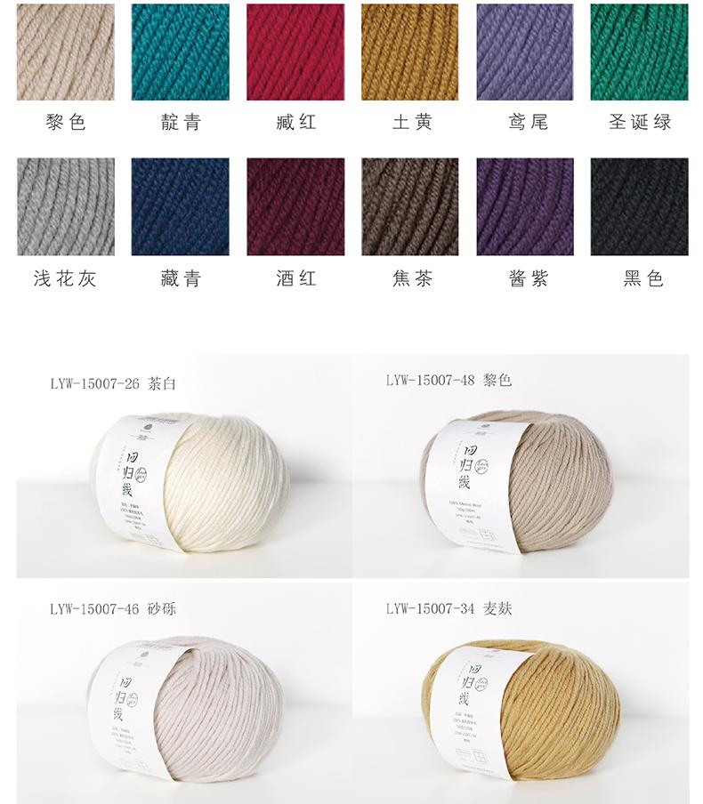 50g+100MPC 100% Merino Wool Yarn Middle Thick Yarns For Hand Knitting High Quality Warm Wool Yarns Hat Scarf Yarns For Knitting (9)