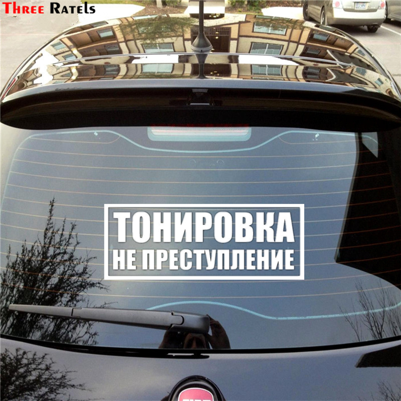 Image 5 - Three Ratels TZ 300 7.8*20cm 15*39.6cm 1 4 pieces Tinting is not a crime car sticker car stickers-in Car Stickers from Automobiles & Motorcycles