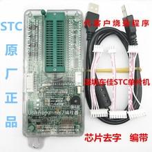 新しい STC ダウンローダ U8W ライターオフラインとオンラインプログラマー STC すべてのモデルのための適切なライター