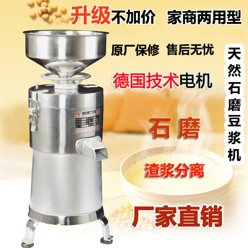 100 Stainless Steel Electric Stone Soybean Milk Machine Household Bean Curd Machine Commercial Slurry Separation Is Refining Mac Buy One Get One Free Kitchen Appliance Parts Food Mixer Parts