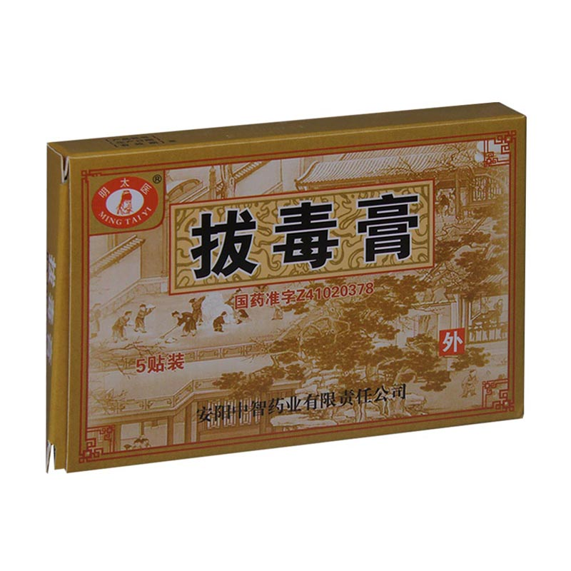 Plaster Medicine Painful Factory-Price Skin 20pcs Swelling Boils Powerful Of Pustule