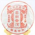 HongChang Imperial юньнань Мэнхай Возрасте Пуэр Спелые Чай для Здравоохранения Похудения Тела pu'er пу эр пуэр 357 г