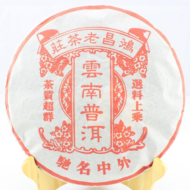 Yunnan Menghai Envelhecido Puer Ripe Chá HongChang Imperial para o Corpo de Emagrecimento de Saúde pu'er pu er pu-erh 357g
