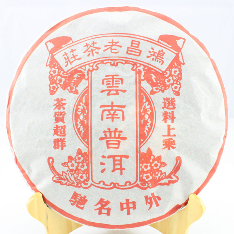 Yunnan Menghai HongChang Imperial Aged Puer Ripe Tea for Health Care Slimming Body pu'er pu er pu-erh 357g chedivé туфли