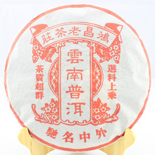 Yunnan Menghai HongChang Imperial Aged Puer Ripe Tea for Health Care Slimming Body pu'er pu er pu-erh 357g
