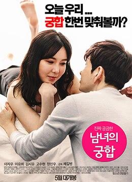 《化学反应》2016年韩国情色电影在线观看